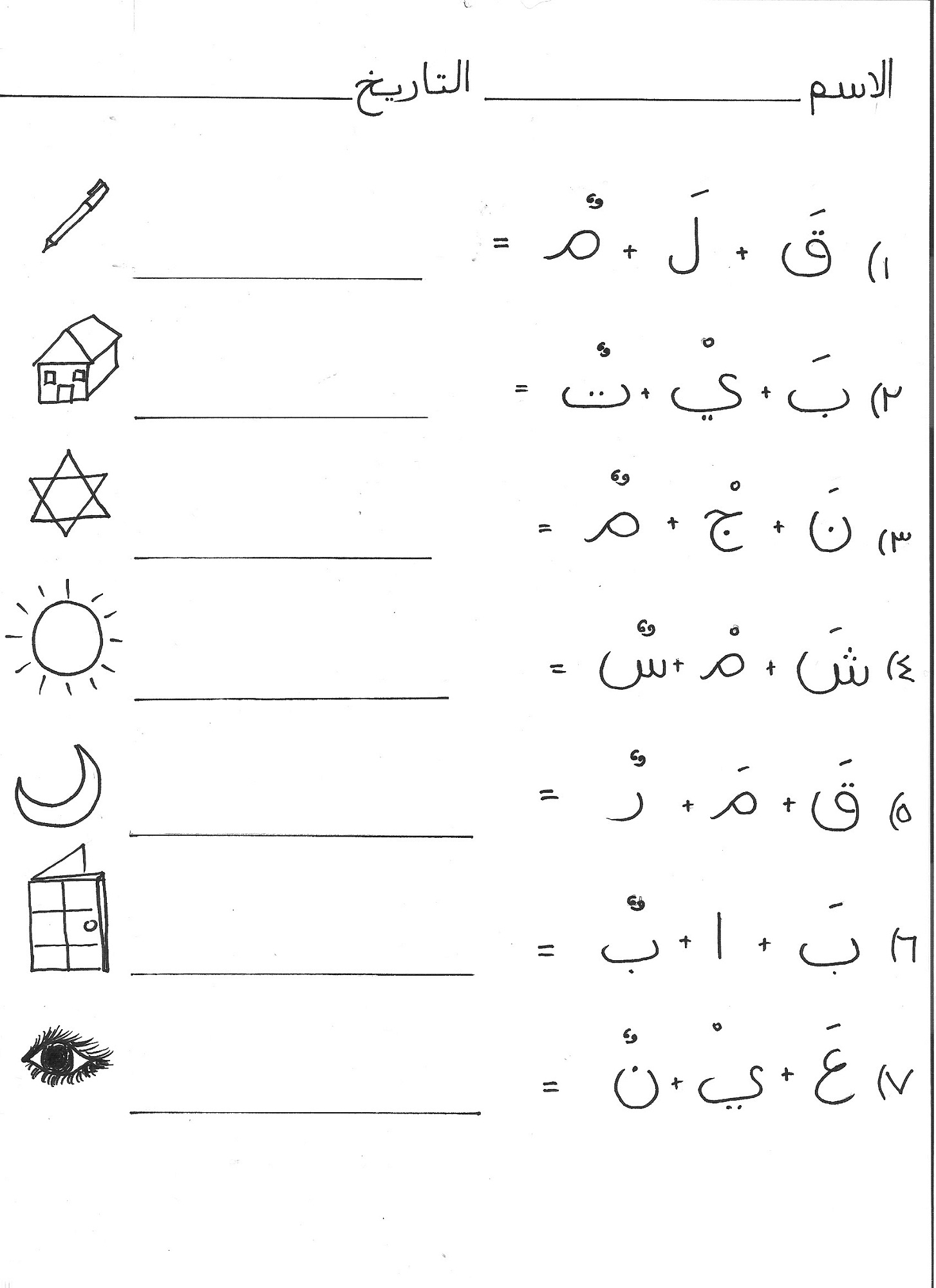 picture relating to Arabic Alphabet Printable referred to as Arabic Alphabet Worksheets Game Shelter