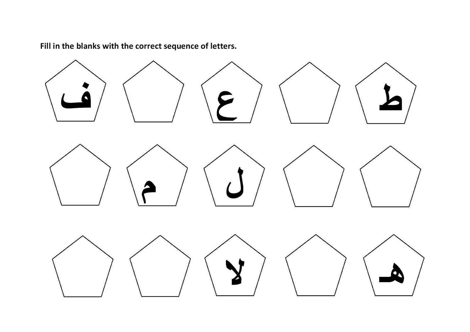arabic alphabet worksheets simple activity shelter. Black Bedroom Furniture Sets. Home Design Ideas